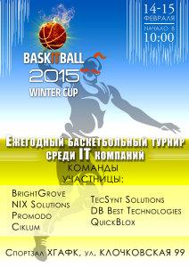 Зимний IT кубок по баскетболу 2015