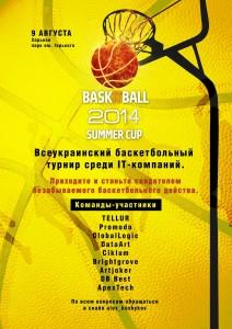 летний IT турнир в Харькове